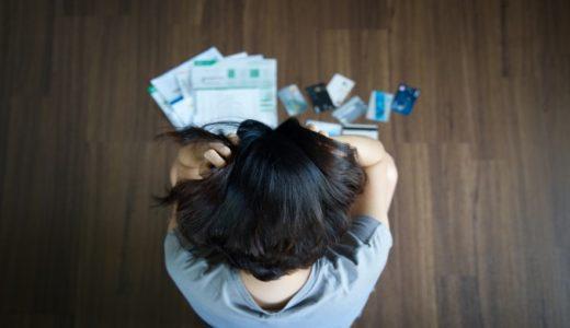 債務整理って何?困ったときのセーフティーネット。その方法とは?