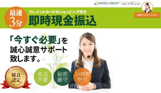 スピードクレジットの口コミ評判換金率は?|クレジットカード現金化業者紹介