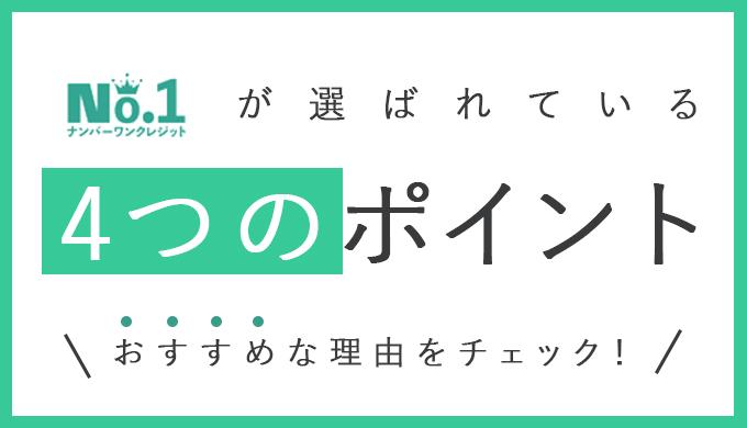 no1_point