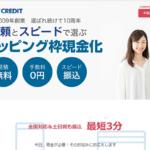 「ファミリークレジット」の口コミ評判・換金率は?|クレジットカード現金化業者紹介