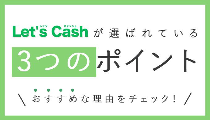 letscash_point