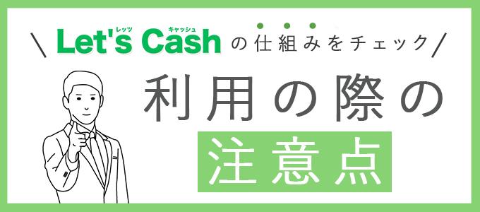 letscash_important