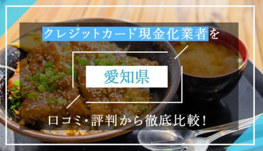 愛知県のクレジットカード現金化優良業者ランキング!口コミ・評判から徹底比較