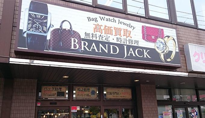 brand jack