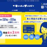 クレジットカード現金化 キャッシュチェンジ