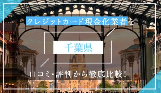 千葉県のクレジットカード現金化優良業者ランキング!口コミ・評判から徹底比較