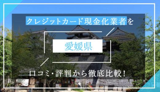 愛媛県のクレジットカード現金化優良業者ランキング!口コミ・評判から徹底比較