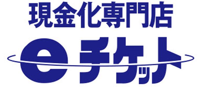 e-チケット横浜店