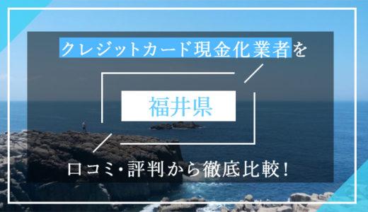 福井県のクレジットカード現金化優良業者ランキング!口コミ・評判から徹底比較