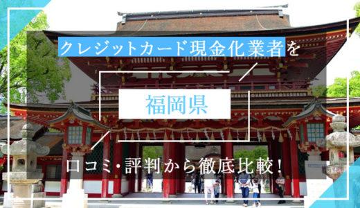 福岡県のクレジットカード現金化優良業者ランキング!口コミ・評判から徹底比較