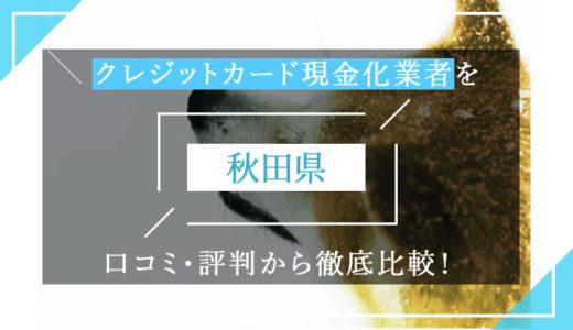 秋田県のクレジットカード現金化優良業者ランキング!口コミ・評判から徹底比較