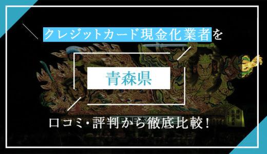 青森県のクレジットカード現金化優良業者ランキング!口コミ・評判から徹底比較