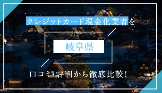 岐阜県のクレジットカード現金化優良業者ランキング!口コミ・評判から徹底比較