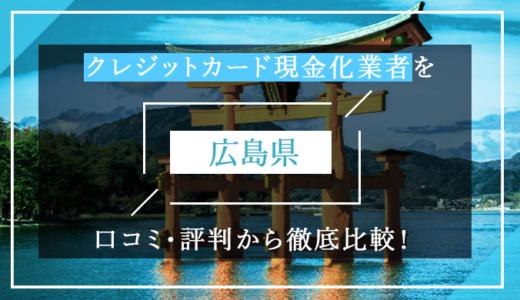 広島県のクレジットカード現金化優良業者ランキング!口コミ・評判から徹底比較