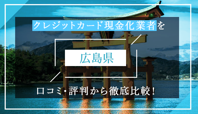 クレジットカード現金化 広島県