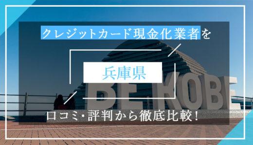 兵庫県のクレジットカード現金化優良業者ランキング!口コミ・評判から徹底比較