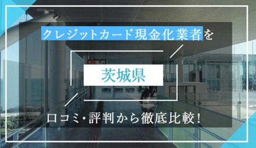 茨城県のクレジットカード現金化優良業者ランキング!口コミ・評判から徹底比較