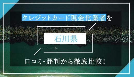 石川県のクレジットカード現金化優良業者ランキング!口コミ・評判から徹底比較
