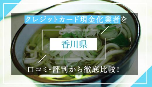 香川県のクレジットカード現金化優良業者ランキング!口コミ・評判から徹底比較