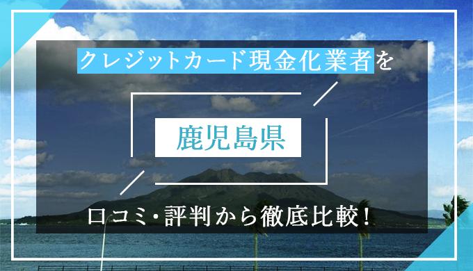 クレジットカード現金化 鹿児島