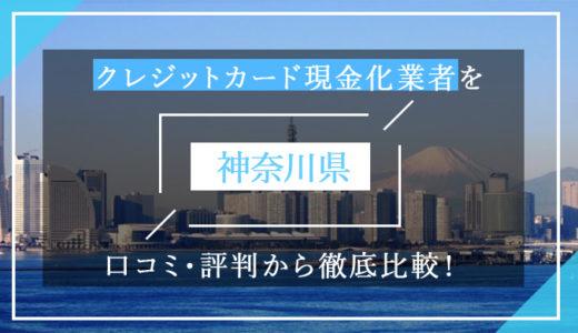 神奈川県のクレジットカード現金化優良業者ランキング!口コミ・評判から徹底比較