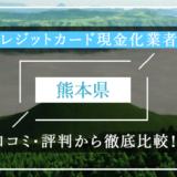 クレジットカード現金化 熊本
