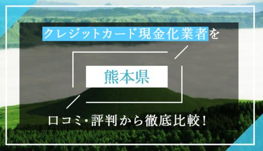 熊本県のクレジットカード現金化優良業者ランキング!口コミ・評判から徹底比較