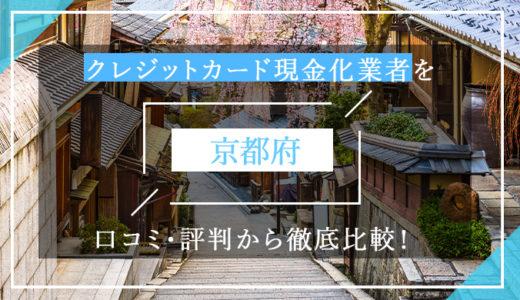 京都府のクレジットカード現金化優良業者ランキング!口コミ・評判から徹底比較