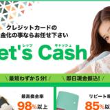 クレジットカード現金化 レッツキャッシュ