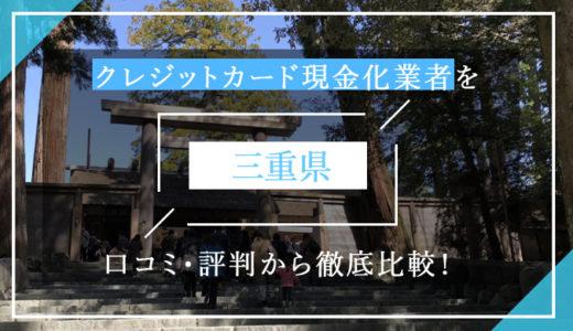 三重県のクレジットカード現金化優良業者ランキング!口コミ・評判から徹底比較