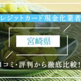 クレジットカード現金化 宮崎県