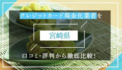 宮崎県のクレジットカード現金化優良業者ランキング!口コミ・評判から徹底比較