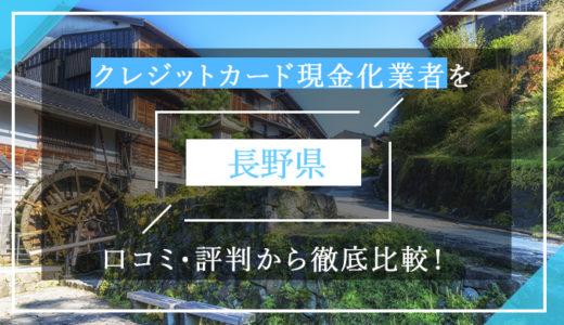 長野県のクレジットカード現金化優良業者ランキング!口コミ・評判から徹底比較