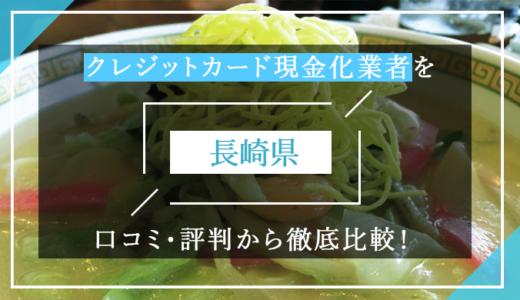 長崎県のクレジットカード現金化優良業者ランキング!口コミ・評判から徹底比較