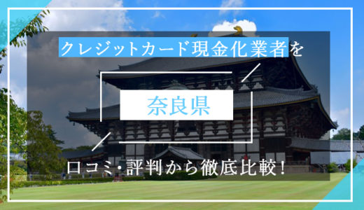 奈良県のクレジットカード現金化優良業者ランキング!口コミ・評判から徹底比較