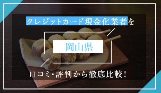 岡山県のクレジットカード現金化優良業者ランキング!口コミ・評判から徹底比較