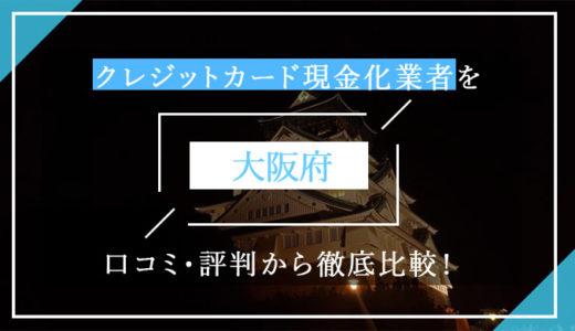 大阪府のクレジットカード現金化優良業者ランキング!口コミ・評判から徹底比較