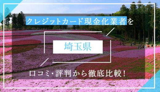 埼玉県のクレジットカード現金化優良業者ランキング!口コミ・評判から徹底比較