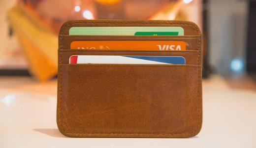 クレジットカードは任意整理できる?新しいカード作れる?