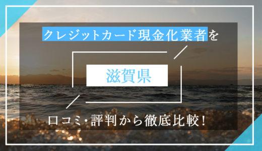 滋賀県のクレジットカード現金化優良業者ランキング!口コミ・評判から徹底比較