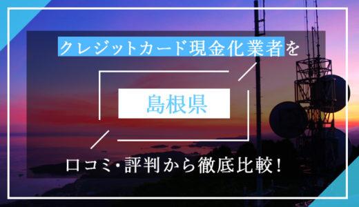 島根県のクレジットカード現金化優良業者ランキング!口コミ・評判から徹底比較
