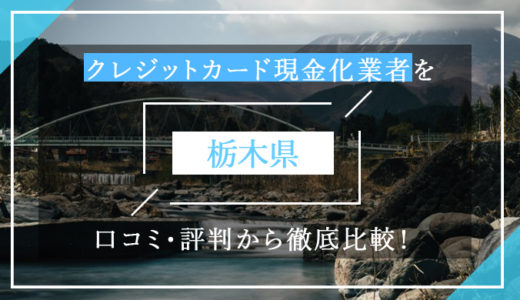 栃木県のクレジットカード現金化優良業者ランキング!口コミ・評判から徹底比較
