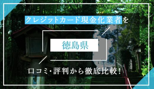 徳島県のクレジットカード現金化優良業者ランキング!口コミ・評判から徹底比較