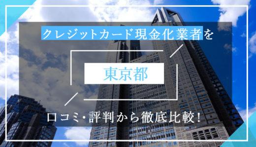 東京都のクレジットカード現金化優良業者ランキング!口コミ・評判から徹底比較