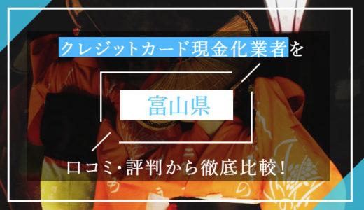 富山県のクレジットカード現金化優良業者ランキング!口コミ・評判から徹底比較