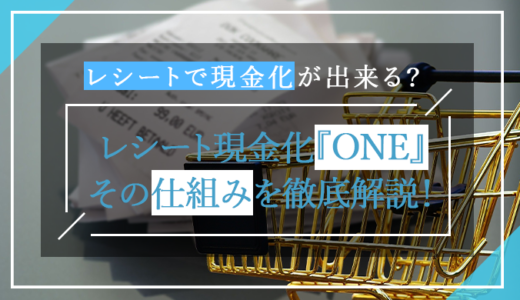 レシート現金化アプリ『ONE』の仕組み