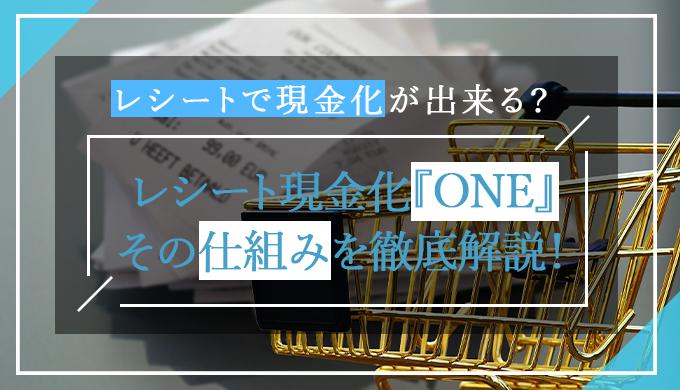 レシート現金化『ONE』