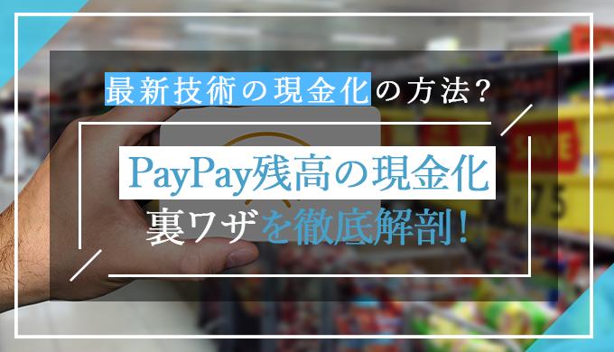 PayPay残高 現金化