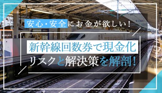 新幹線回数券でのクレジットカード現金化ってどうなの?起こるリスクと解決策を解説!