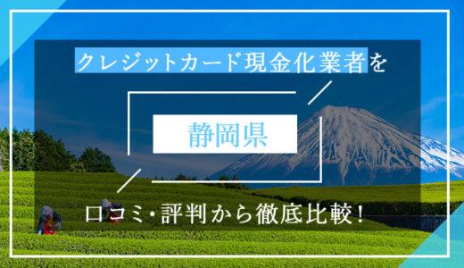 静岡県のクレジットカード現金化優良業者ランキング!口コミ・評判から徹底比較